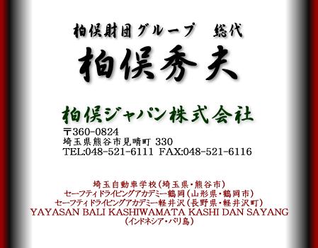 柏俣ジャパン株式会社