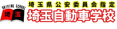 埼玉自動車学校
